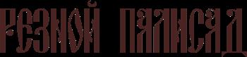 Резной Палисад — Центр народных художественных промыслов и ремесел