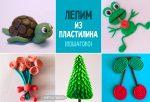 Лепка объемных фигур из пластилина – Как лепить из пластилина: поэтапно для детей